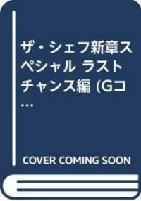 ザ・シェフ新章スペシャル ラストチャンス編 (Gコミックス)