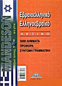 image of  Hebraeohelleniko - Hellenohebraiko lexico