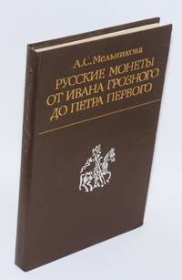 image of Russkie monety ot Ivana Groznogo do Petra Pervogo: istoriia russkoi denezhnoi sistemy s 1533 po 1682 god