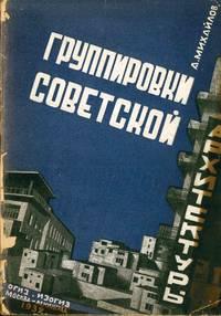 image of Gruppirovki sovetskoi arkhitektury [Soviet architectural organisations]