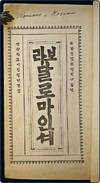 [title in Hangul character, translated as:  Epistle to the Romans].