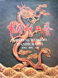 image of Chinese Bamboo Handiicrafts - Zhongguo zhu gong yi (Mandarin - English Edition)