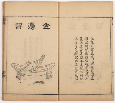 19 full-page & one double-page woodcuts. 25; 39; 25; 24 folding leaves (pagination continuous for th...