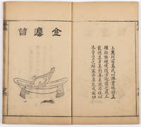 Cha jing [The Classic of Tea] and other writings