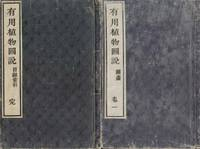 YUUYOO SHOKU BUTSU ZU SETSU: COLOR ILLUSTRATED CATALOGUE OF USEFUL [EDIBLE & PRA