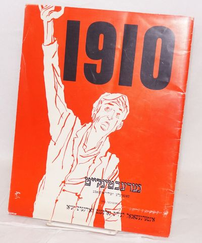 New York: ILGWU, 1960. 48p., wraps, 8.5x11 inches, glossy pictorial cover. September 1960 issue of t...