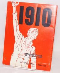 1910 [Special issue of Gerekhtigkeit]