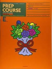 アルフレッドピアノライブラリー 導入コース 併用曲集E