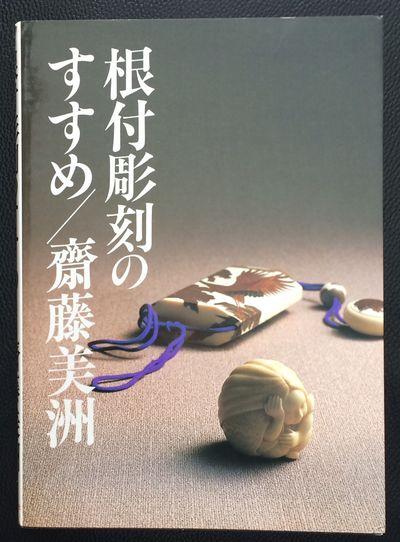 Tokyo: Nichibō Shuppansha 日貿出版社, 1984. 214p., very good paperback in sli...