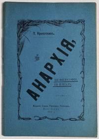 Anarkhiia: Ei︠a︡ filosofīi︠a︡, ei︠a︡ ideal Анархия, ея философия, ея идеалъ
