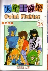 Saint Fighter 38 - Manga Comics