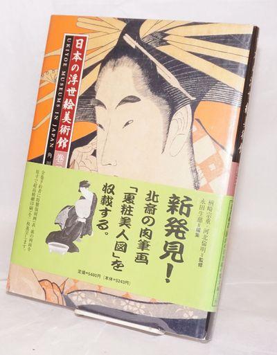 Japan: Kadokaswa Shoten Publishing Co., Ltd, 1996. 163p., entirely in color on heavy matte-white pap...