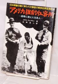 image of Amerika kyosei shuyojo: kutsujoku ni taeta Nikkeijin