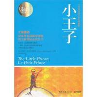 The Little Prince (English and Chinese Edition) by Antoine de Saint-Exupéry - Paperback - 2011-08-08 - from Books Express (SKU: 7540449640)