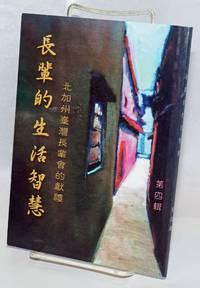 image of Zhang bei de sheng huo zhi hui  長輩的生活智慧