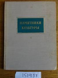 image of Pamyatniki kul'tury issledovanie i restavratsiya 4 = Cultural Monuments Research and Restoration 4