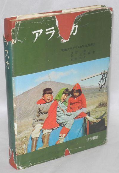 Tokyo: Kokon Shoin 古今書院, 1961. Hardcover. 267p., hardcover, 10.5x7 inch red clot...