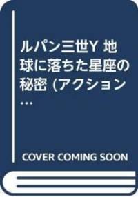 ルパン三世Y 地球に落ちた星座の秘密 (アクションコミックス...