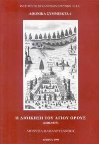 He Dioikese tou Hagiou Orous (1600-1927) - Syntome historike episcopese