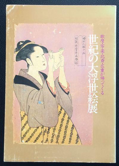 Tokyo: Tokyu Hyakkaten 東急百貨店, 1978. Unpaginated paperback, very good with m...