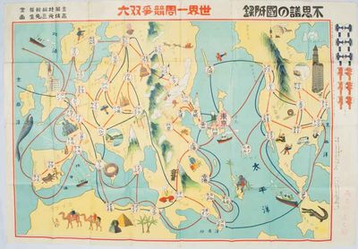 [Japanese Board Game -  Around the...