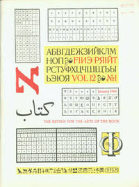 image of Fine Print: A Newsletter for the Arts of the Book. Vol. 12, No. 1, January 1986