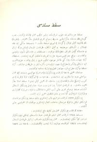 Muscat Mas'alasi (the question of Muscat) published by the Ottoman sublim port for the official use