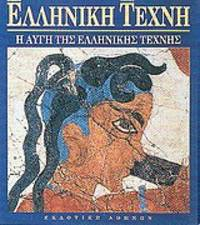 He auge tes hellenikes technes  [The Dawn of the Greek Art]