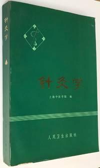 Zhen jiu xue by Shanghai Zhong yi xue yuan - 1974 - from Bolerium Books Inc., ABAA/ILAB (SKU: 223973)
