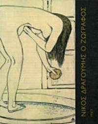 image of Nicos Dragoumes ho zographos 1874-1933