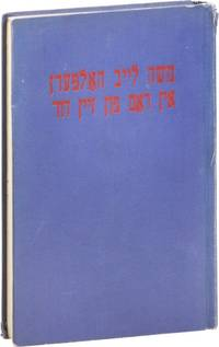 [Text in Yiddish] Moysheh Leyb Halpern in ram fun zayn dor [Moishe Leib Halpern]