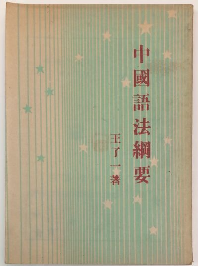 Shanghai: Kaiming shudian, 1947. 228p., paperback, pages toned, bottom of spine panel chipped. Secon...