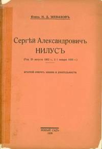 Sergei Aleksandrovich Nilus' (1862-1930). Kratkii ocherk zhizni i deiatel'nosti [A brief overview of his life and work]