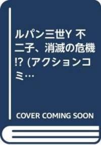 ルパン三世Y 不二子、消滅の危機!? (アクションコミックス...