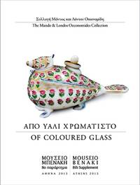 image of The Mando_Londos Oeconomides Collection of Coloured Glass
