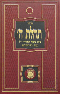 Siddur TH with Tehillim - New Print, Standard Edition (Hebrew) by Rabbi Schneur Zalman of Liadi - Hardcover - 2011 - from Amazing Bookshelf, Llc (SKU: 4201485)