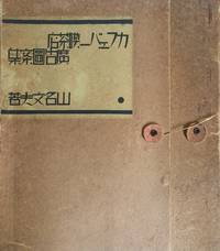 image of Kafee Baa Kissaten Kokoku Zuanshi; If it is a cafe, it will be here