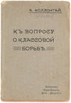 [Toward the Question of the Class Struggle]. K Voprosu o Klassovoi Bor'be.