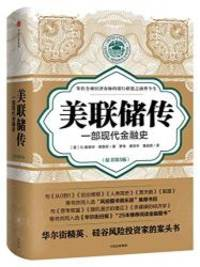 image of The Creature from Jekyll Island: A Second Look at the Federal Reserve (Chinese Edition)