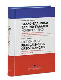 image of Dictionnaire français-grec, grec-français des termes juridiques, économiques, commerciaux et U.E.