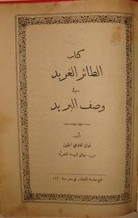 Kitab al ta'ir al ghirrid fi wasf al barid (The songbird in describing the post) about the post history
