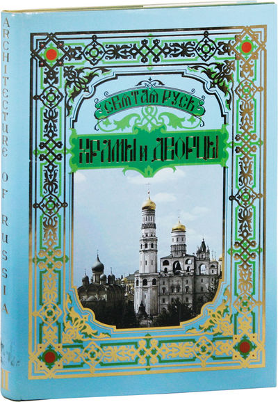 New York: Wittenborn Art Books, 1974. First Edition. Quarto (30.5cm x 22cm). Green cloth boards (har...
