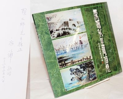 n.p.: n.pub, 2001. 106p., very good in wraps, thoroughly illustrated; inscribed in Chinese by the ar...
