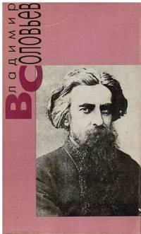 """image of Chtenya O Bogochelovechestve. Stat'I. Stikhotvorenii a I Poema. Iz """"Trekh  Razgovorov"""