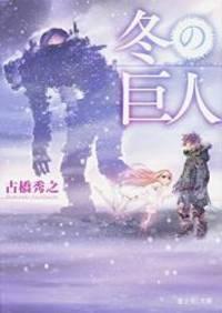 冬の巨人 (富士見L文庫) by Hideyuki Furuhashi - 2014-07-10