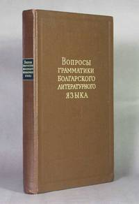 A Grammatical  Study Of The Literary Form Of The Bulgarian Language (                                                  )