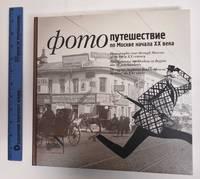 image of Fotoputeshestvie po Moskve nachala XX veka: Photographic tour through Moscow Of the Early 20th Century