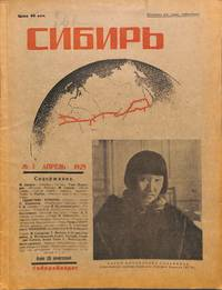 Sibir'. Siberia.