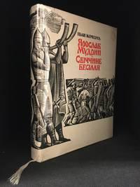 image of Yaroslav Muarny; Svichchnye Vesillya
