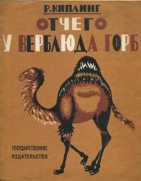 image of Otchego u verblyuda gorb [How the Camel Got His Hump]